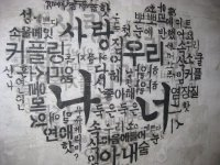 4188784-Hangul-Heart-0